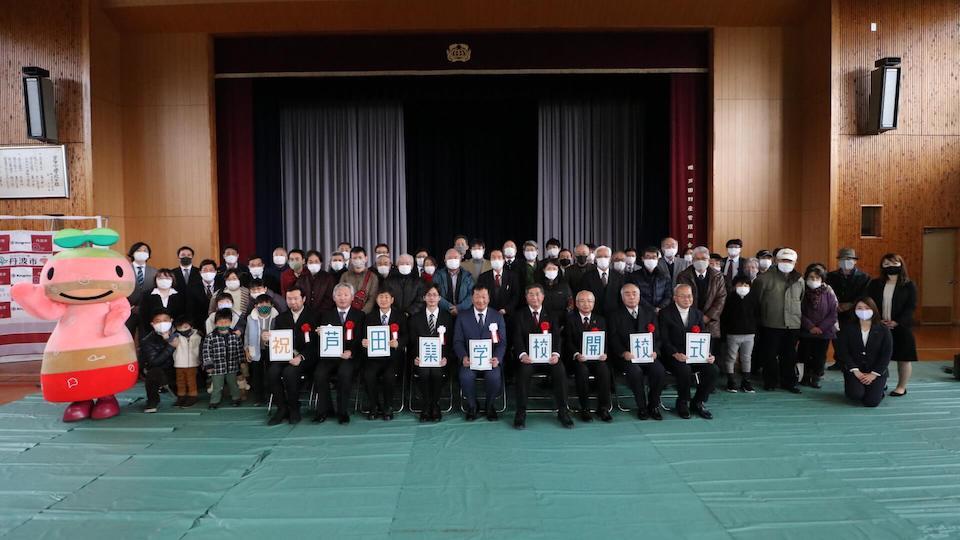 芦田集学校